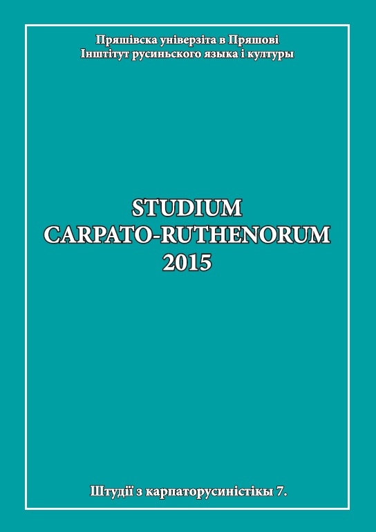 Studium_Carpato_Ruthenorum_2015__j.ukr._